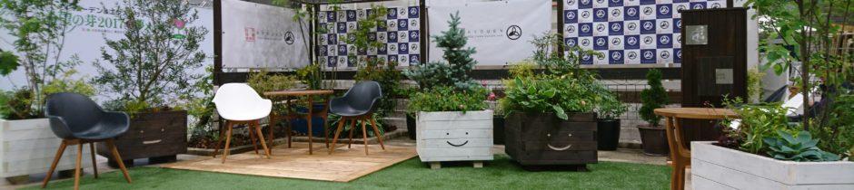 宮城県仙南地区でお庭のご相談なら京苑へ!