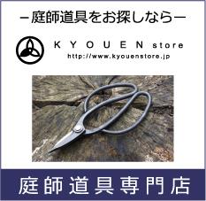 庭師道具専門店KYOUENstoe